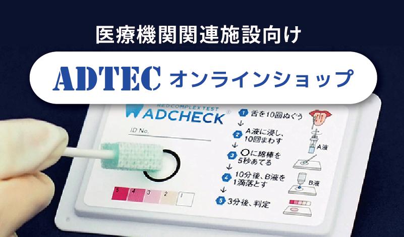 ADTECオンラインショップ