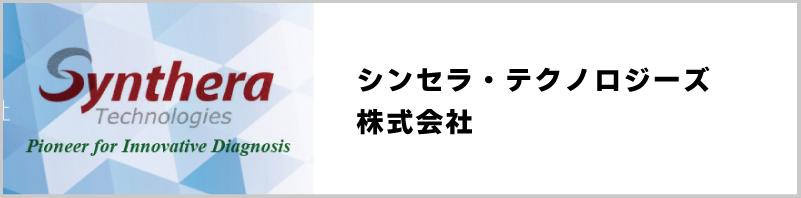 シンセラ・テクノロジーズ株式会社